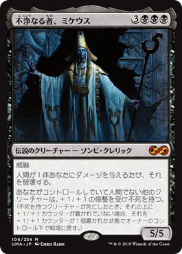 (UMA-MB)Mikaeus, the Unhallowed/不浄なる者、ミケウス