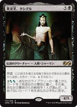 (UMA-RB)Tasigur, the Golden Fang/黄金牙、タシグル