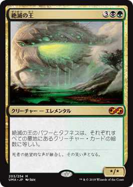 (UMA-MM)Lord of Extinction/絶滅の王