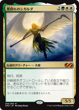 (UMA-MM)Sigarda, Host of Herons/鷺群れのシガルダ
