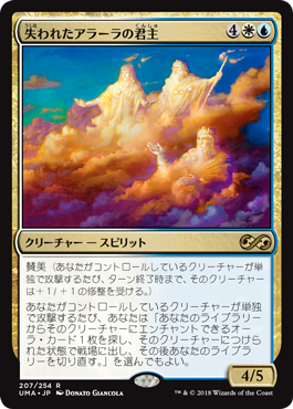 (UMA-RM)Sovereigns of Lost Alara/失われたアラーラの君主