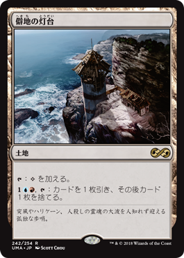 (UMA-RL)Desolate Lighthouse/僻地の灯台