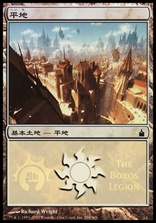 (Promo-MPS)Plains/平地 (Boros Legion)