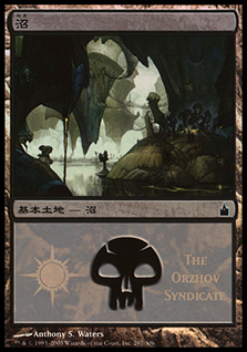 (Promo-MPS)Swamp/沼 (The Orzhov Syndicate)