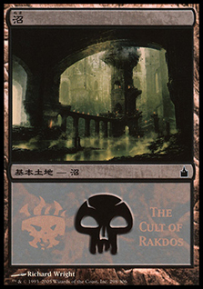 (Promo-MPS)Swamp/沼 (The Cult of Rakdos)