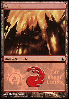 (Promo-MPS)Mountain/山 (Boros Legion)