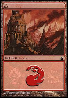 (Promo-MPS)Mountain/山 (The Gruul Clans)