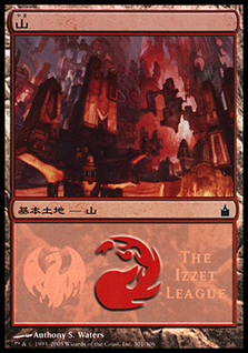(Promo-MPS)Mountain/山 (The Izzet League)