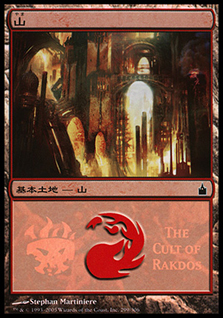 (Promo-MPS)Mountain/山 (The Cult of Rakdos)