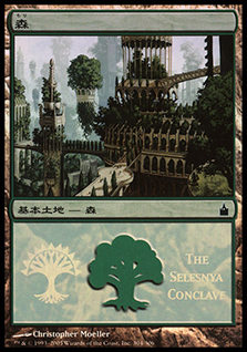 (Promo-MPS)Forest/森 (The Selesnya Conclave)