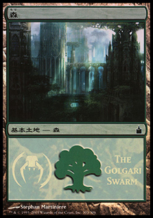 (Promo-MPS)Forest/森 (The Golgari Swarm)