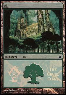 (Promo-MPS)Forest/森 (The Gruul Clans)
