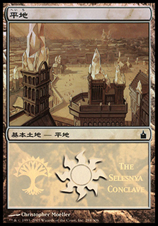 (Promo-MPS)Plains/平地 (The Selesnya Conclave)