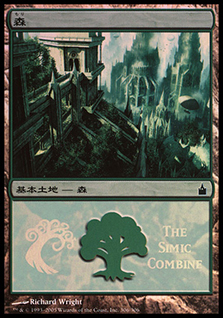 (Promo-MPS)Forest/森 (The Simic Combine)