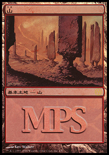 (Promo-MPS)Mountain/山 (MPS-2006-foil)