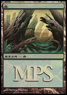 (Promo-MPS)Forest/森 (MPS-2006-foil)