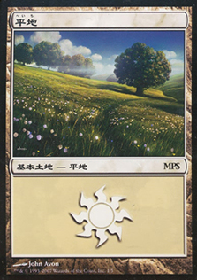 (Promo-MPS)Plains/平地 (MPS-2007-normal)