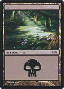 (Promo-MPS)Swamp/沼 (MPS-2007-normal)