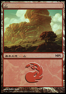 (Promo-MPS)Mountain/山 (MPS-2007-foil)