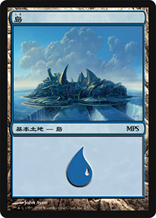 (Promo-MPS)Island/島 (MPS-2008-normal)