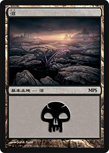 (Promo-MPS)Swamp/沼 (MPS-2008-normal)