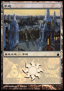 (Promo-MPS)Plains/平地 (The Azorius Senate)