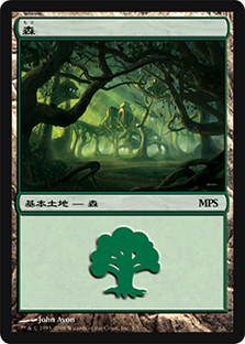 (Promo-MPS)Forest/森 (MPS-2008-normal)