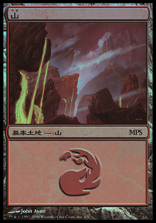 (Promo-MPS)Mountain/山 (MPS-2008-foil)