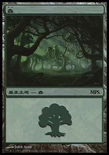 (Promo-MPS)Forest/森 (MPS-2008-foil)