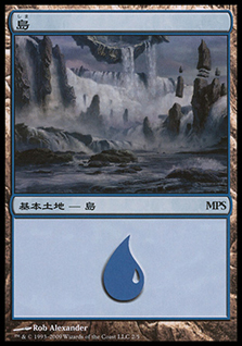 (Promo-MPS)Island/島 (MPS-2009-normal)