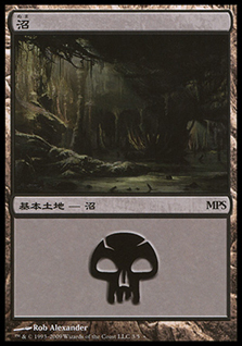 (Promo-MPS)Swamp/沼 (MPS-2009-normal)