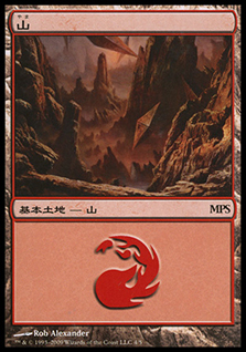 (Promo-MPS)Mountain/山 (MPS-2009-normal)