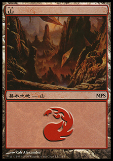 (Promo-MPS)Mountain/山 (MPS-2009-foil)