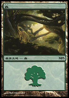 (Promo-MPS)Forest/森 (MPS-2009-foil)