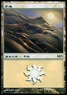 (Promo-MPS)Plains/平地 (MPS-2010-normal)