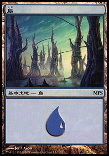 (Promo-MPS)Island/島 (MPS-2010-normal)