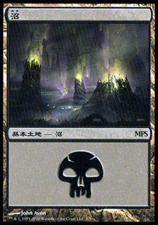 (Promo-MPS)Swamp/沼 (MPS-2010-normal)