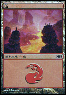 (Promo-MPS)Mountain/山 (MPS-2010-foil)