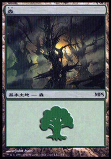 (Promo-MPS)Forest/森 (MPS-2010-foil)