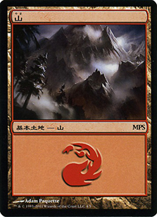 (Promo-MPS)Mountain/山 (MPS-2011-normal)