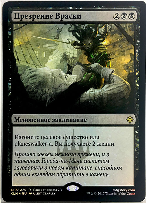 ★SALE品★【Foil】(XLN-RB)Vraska's Contempt/ヴラスカの侮辱【ロシア語】