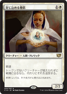 (C14-RW)Containment Priest/封じ込める僧侶