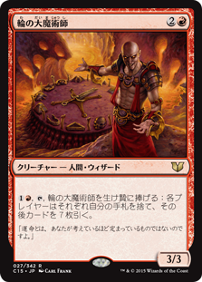 (C15-RR)Magus of the Wheel/輪の大魔術師