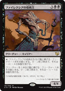 (C15-RB)Phyrexian Plaguelord/ファイレクシアの疫病王