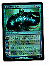 【Foil】(WWK-MU)Jace, the Mind Sculptor/精神を刻む者、ジェイス