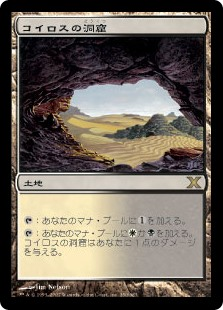 (10E-RL)Caves of Koilos/コイロスの洞窟