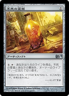 (M14-UA)Elixir of Immortality/不死の霊薬