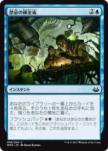 (MM3-CU)Forbidden Alchemy/禁忌の錬金術