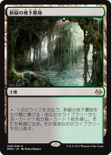 (MM3-RL)Verdant Catacombs/新緑の地下墓地
